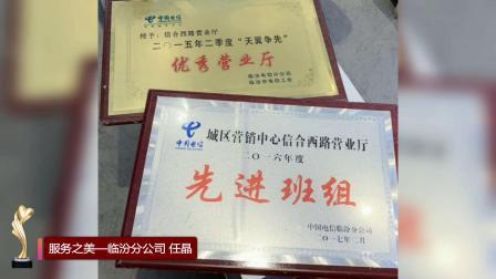 中国电信山西分公司第四季最美身边人事迹展播