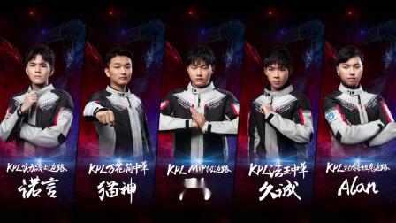 上汽大众全新凌渡 X KPL 合作宣传片