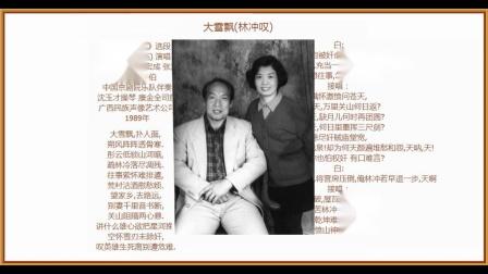 京剧录音《野猪林 大雪飘》钱浩梁 附30张绝版老照片
