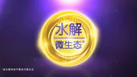合并广告-雀巢超级能恩3奶粉《水解微生态篇》15秒