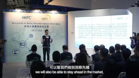 【合作协议签署仪式精华】生产力局助港企在香港建立智能生产线 实现「再工业化」