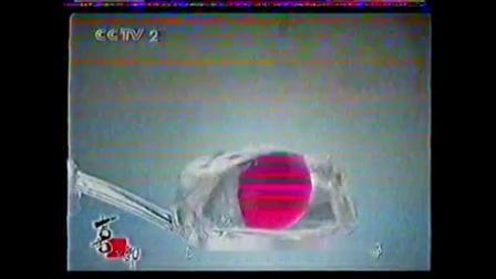 【中国大陆广告】2005年 CCTV2 喜之郎果冻广告