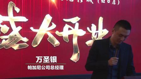 帕加尼国际影城(上海虹口店)隆重开业