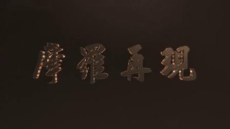 金光御九界之齊神籙20集抢先看【摩罗再现】