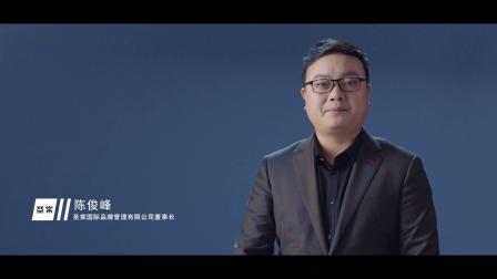 """""""超级IP""""圣棠品牌2019官方宣传片 -微智传媒"""