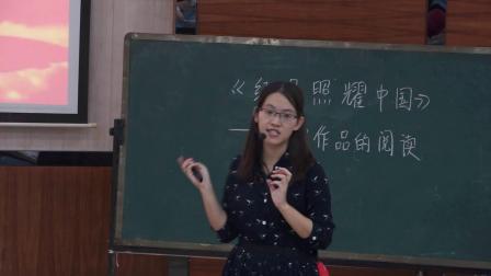 语文—红星照耀中国-同心中学-许楠楠