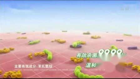 我在百多邦消毒喷雾剂高清广告截了一段小视频