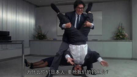 周星驰《整蛊专家》搞笑片段:星爷教你如何教训日本人