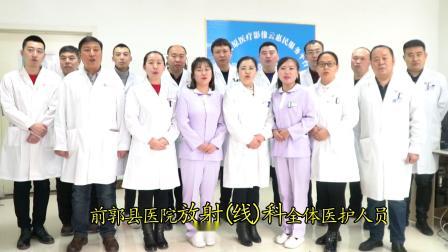 春节就是坚守 前郭县医院放射线科全体医护人员大拜年
