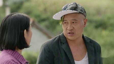 《乡村爱情11》22 赵四吃醋告诫媳妇,珍爱生命远离李文才