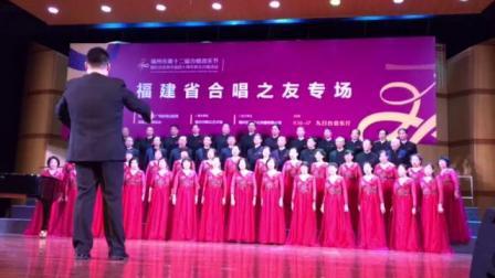 混声合唱《斯拉夫送行曲》,福建农林大学老教师合唱团,指挥:潘超