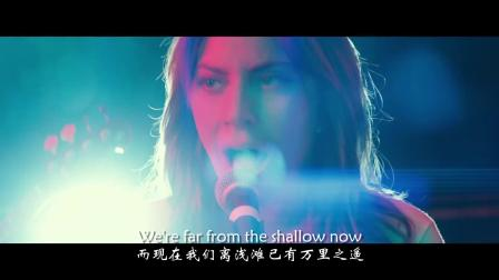 《一个巨星的诞生》主题曲《Shallow》--2019奥斯卡金曲-