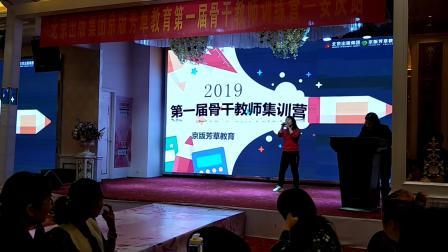 歌表演《童年》安庆圣智阳光幼儿园 芳草教育安庆第一期骨干幼师培训班