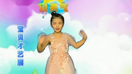 济南少儿频道《今日我上镜》第三期-莱芜蓝话筒培训学校
