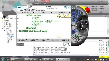 abb机器人如何显示中文