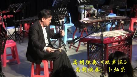 20190511卜灿荣先生广乐音乐大讲堂
