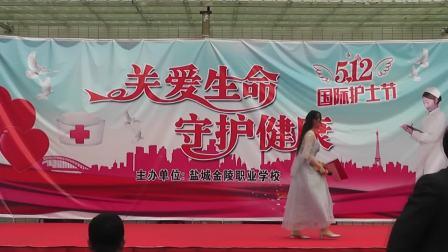 5.11盐城金陵职业学校文艺汇演