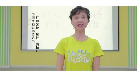中国舞蹈家协会师资培训班(舞钢站) 舞钢市红枫艺校