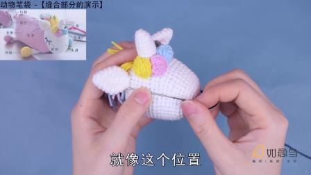如意鸟缤纷独角兽笔袋钩针视频教程好看的编织视频