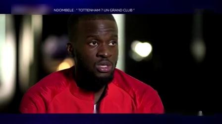 主动示好?恩东贝莱:没有球员不对热刺这样的大俱乐部感兴趣