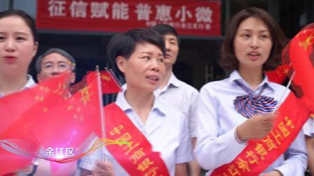 中国人民银行鹰潭市中心支行快闪视频《我和我的祖国》