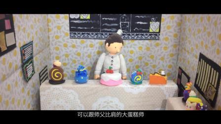 【定格动画】蛋糕师的故事-指导学生作品