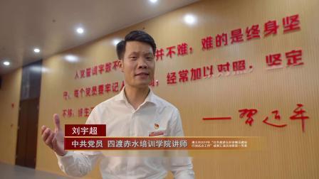 四渡赤水培训学院-全国红色旅游五好讲解员 刘宇超