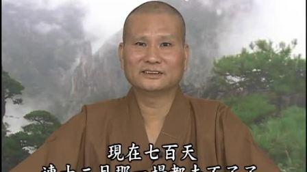 繫念心得 悟道法師主講(第一集)2008.10.8 香港佛陀教育協會