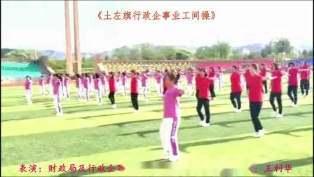 2019-8-8全民健身日《土左旗行政企事业工间操》