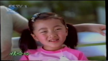 2002.6.8  CCTV1播出的广告