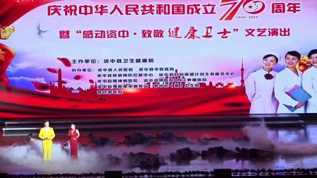 资中县卫生健康系统庆祝建国70周年文艺演出(下集)
