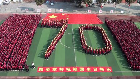 成安县精英小学部庆国庆70周年