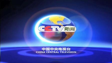CCTV13新闻频道旧版ID 2019年10月19日
