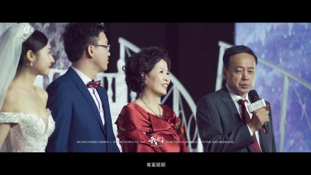 [WE FILM 作品](我们影像)20191018太原湖滨酒店婚礼电影