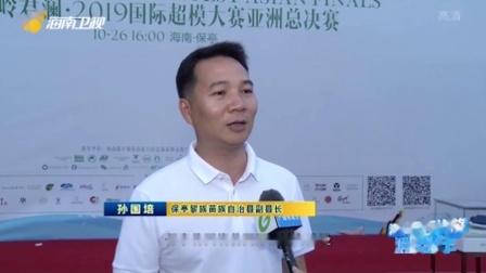 海南网络广播电视台 — 2019国际超模大赛亚洲总决赛
