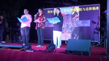 湖南石油化工职业技术学院团建活动(上)