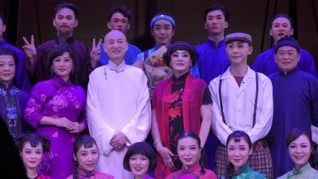 """2019""""汉口女人三部曲""""巡演上海站-《水上灯》谢幕(关栋天、刘子微)"""