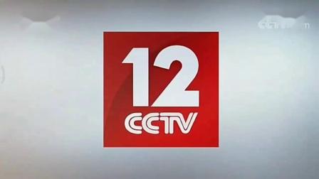 CCTV12社会与法频道ID4[2019年10月14日启用]