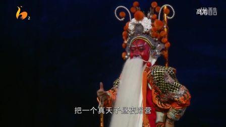 秦腔《下河东》全本(康建海)