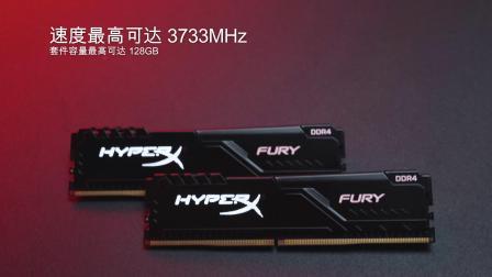 速度最高可达 3,733MHz的DDR4 内存 – HyperX FURY
