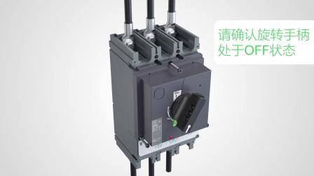 施耐德电气:直接式手柄安装-1201
