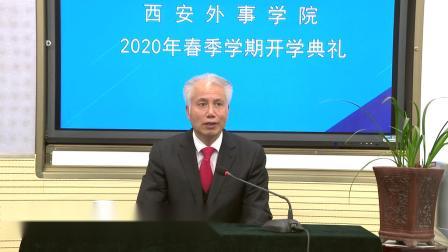 【疫情防控 外事在行动】:2020年春季学期开学典礼举行 黄藤董事长讲授第一课