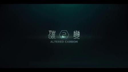 《碳变》第二季预告片