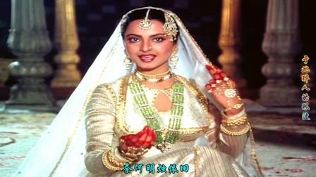 印度电影 Umrao Jaan【于此醉人的眼波】(歌舞)Rekha瑞卡姬经典Mujra【中文字幕】