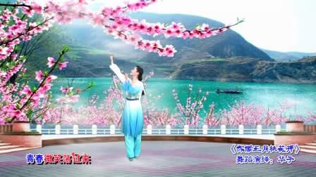 华子广场舞《你像三月桃花开》唯美古典舞