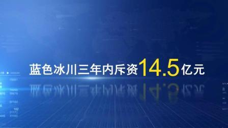深圳市蓝色冰川教育科技有限公司-企业宣传片.m4v