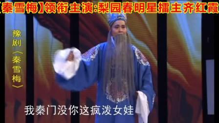 豫剧【秦雪梅】梨园春大爱剧团风度翩翩的视频剪辑