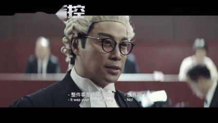 本土港片!庭审大对决《一级指控》港版预告片