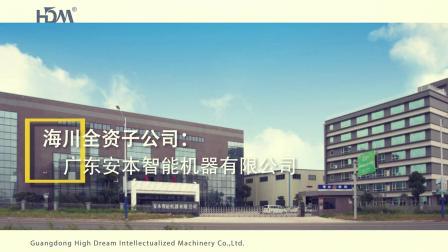 海川智能企业宣传片