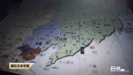 """勿忘国耻__两分钟回顾89年前""""九一八""""事件"""